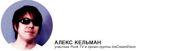 Фестиваль Future Sounds of Russia был запрещен МВД. Изображение № 2.