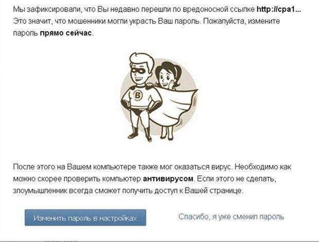 Россияне подвергаются взломам в соцсетях чаще других. Изображение № 1.