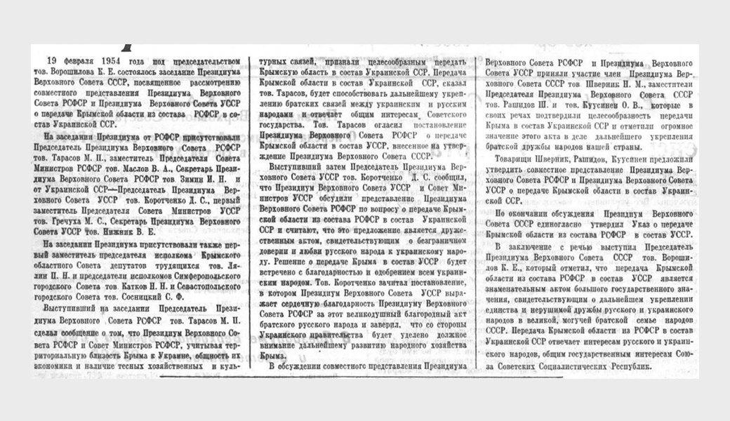 Как писали в советских газетах о присоединении Крыма к Украине. Изображение № 7.