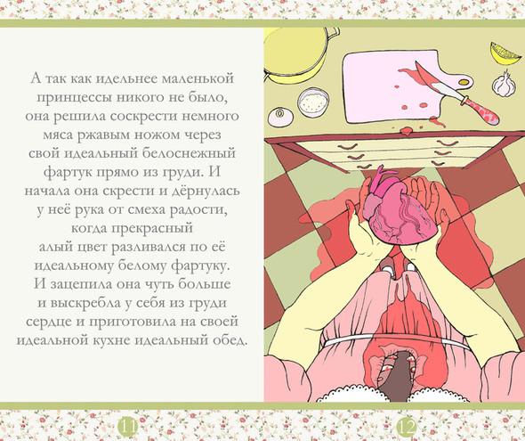 """Иллюстрации к сказке """"Маленькая принцесса и идеальный суп"""". Изображение № 6."""