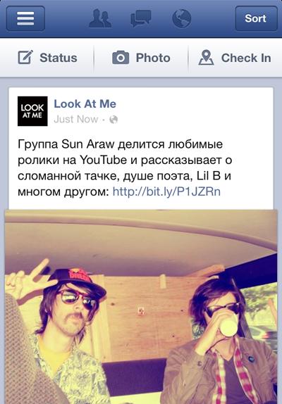 Facebook обновил приложение для iOS. Изображение № 2.