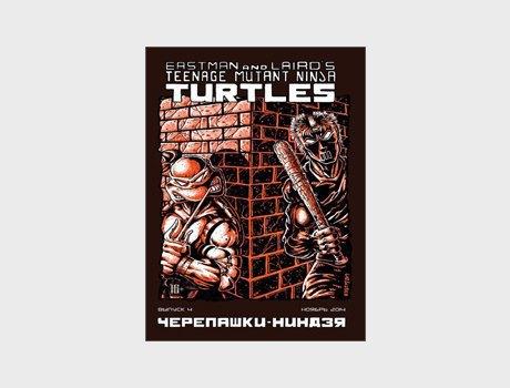30 главных комиксов осени на русском. Изображение № 49.