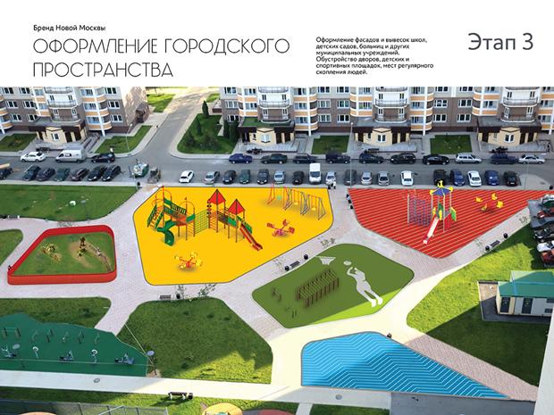 Агентство Тины Канделаки разработало брендинг Новой Москвы. Изображение № 4.