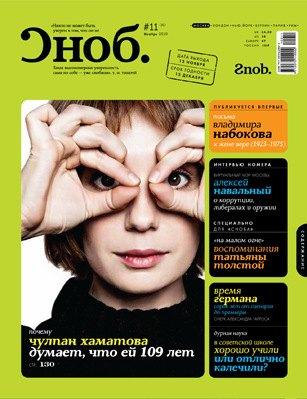Группа «Живи!» Михаила Прохорова прекратила существование. Изображение № 2.