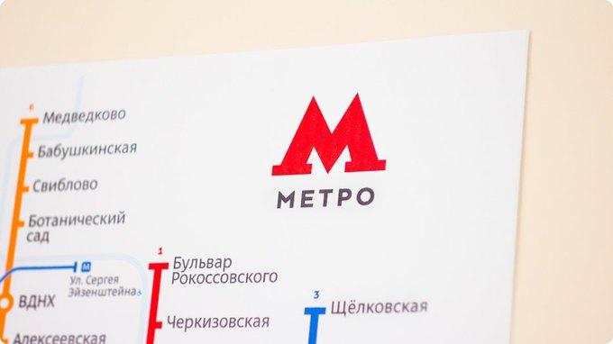 Студия Артемия Лебедева создала логотип московского метро. Изображение № 7.