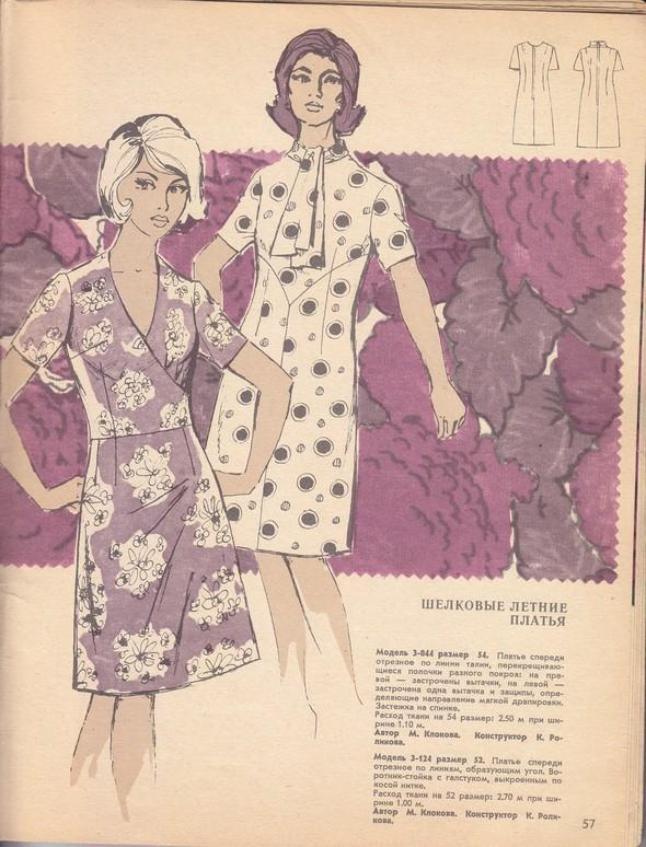 ГУМ отдел мод 1974г. Изображение № 7.