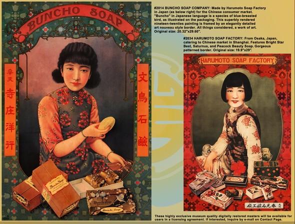 Мода и пин-ап в винтажной китайской рекламе 20-30-х годов. Изображение № 43.