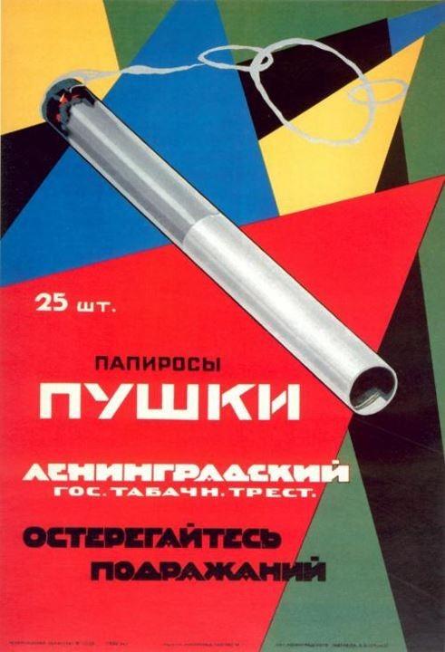 Фестиваль советской рекламы. Изображение № 14.