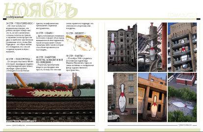 [, DEVOU'TI] PDF-журнал 7 Тема номера Арт. Изображение № 3.