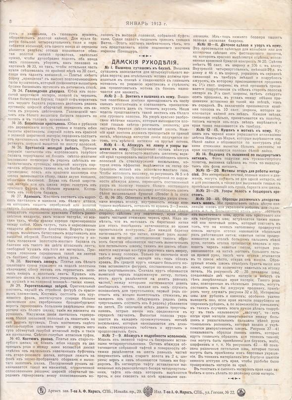 Парижские моды 1913-1916 гг. Изображение № 47.