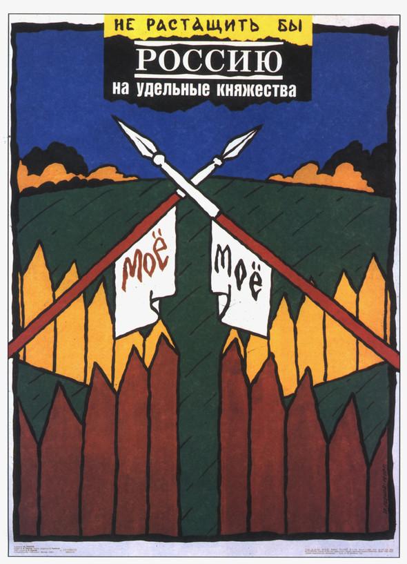 Искусство плаката вРоссии 1884–1991 (1991г, часть10-ая). Изображение № 29.