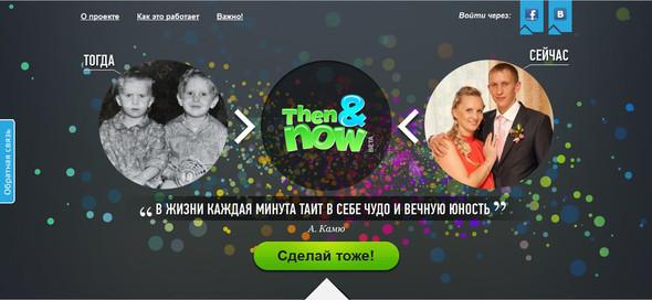 Then & Now - Прошлое в Настоящем. Изображение №7.