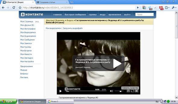 Вконтакте появился широкоформатный HD просмотр видео. Изображение № 1.