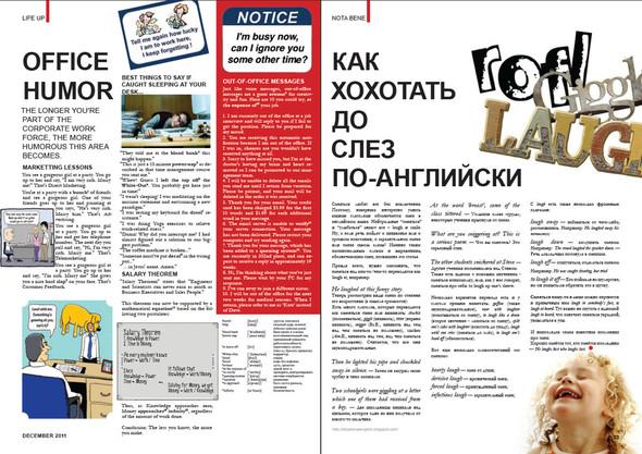 English4U. Журнал для тех, кто читает на англ. яз. Декабрьский выпуск. Изображение № 9.