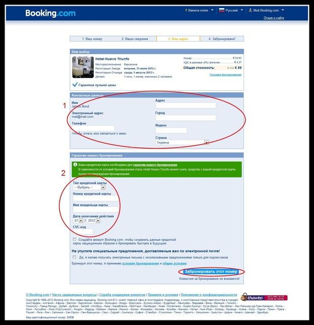 Как забронировать отель на сайте Booking.com. Изображение № 6.