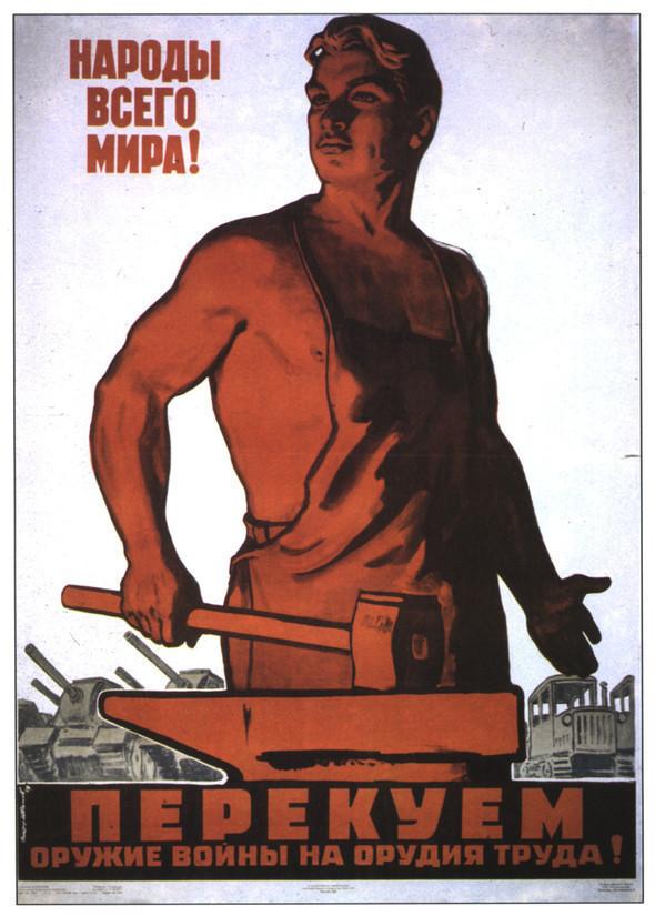 Искусство плаката вРоссии 1961–85 гг. (part. 4). Изображение № 15.