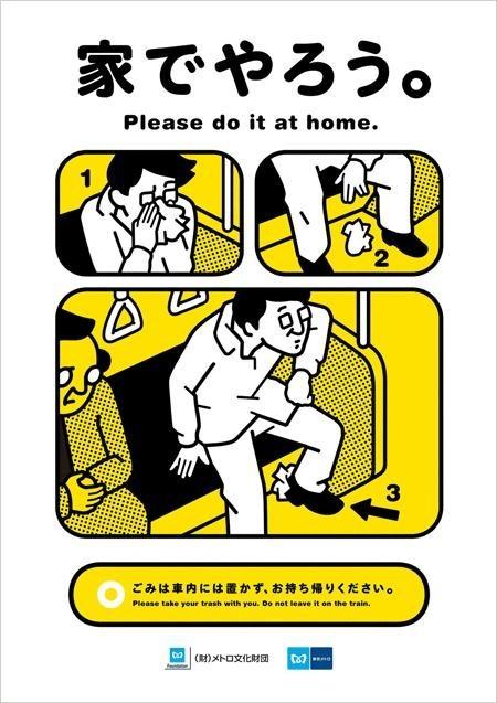 Постеры токийского метро. В тесноте, да не в обиде. Изображение № 12.
