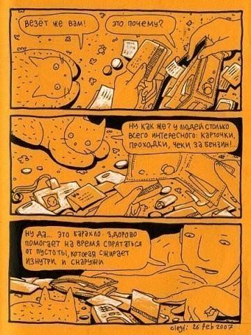 Старый добрый комикс «ПРОкота»Авторство Олега Тищенкова. Изображение № 22.