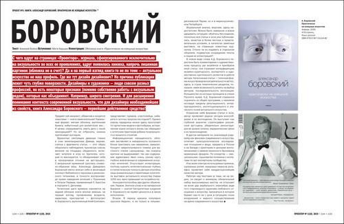 Х-й номер журнала «Проектор». Изображение № 14.