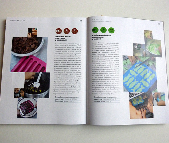 ИД «Вокруг света» открывает новый гастрономический журнал. Изображение № 5.