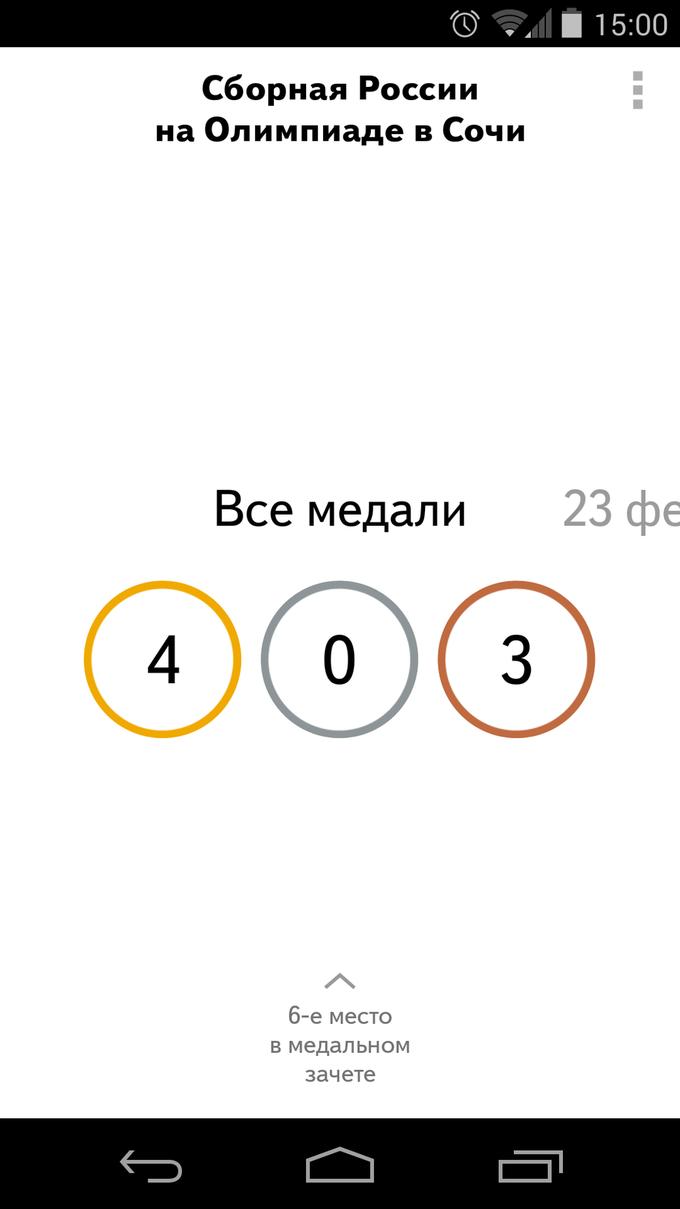 «Яндекс» уведомит о победах на Олимпиаде . Изображение № 3.