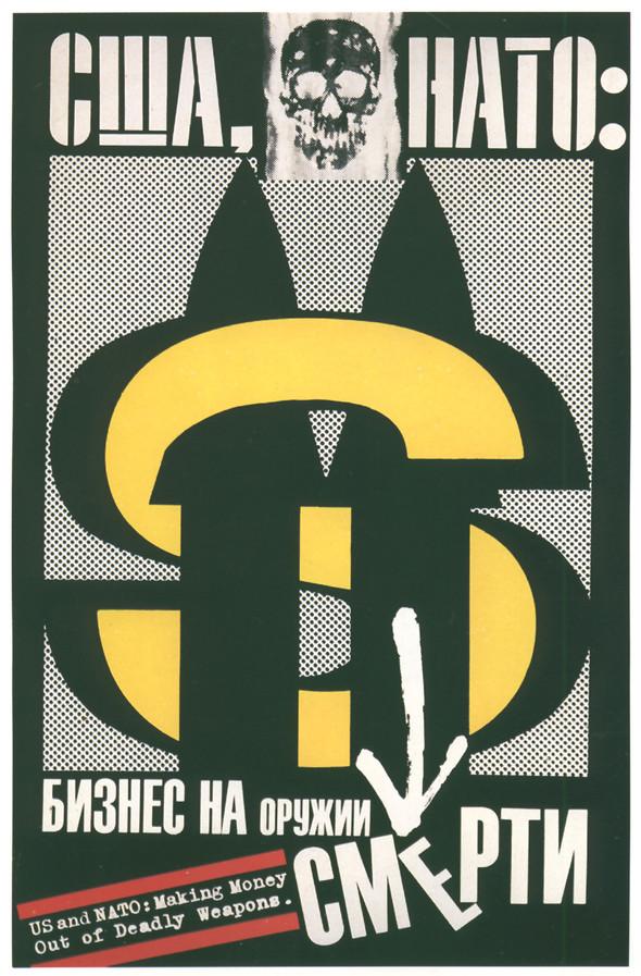 Искусство плаката вРоссии 1884–1991 (1985г, часть 2-ая). Изображение № 12.