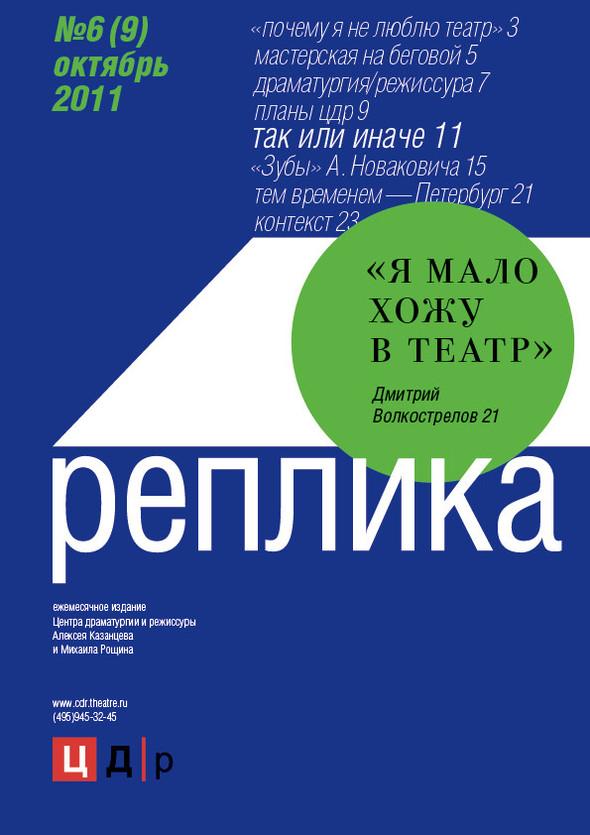 РЕПЛИКА. Газета о театре и других искусствах. Изображение № 1.