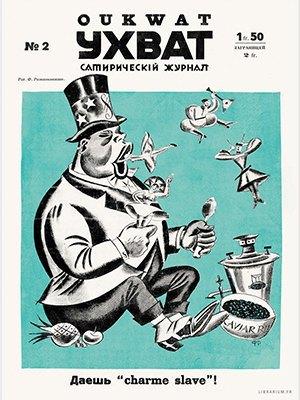 Чему эмигрантская пресса 1920-х годов учит современных дизайнеров. Изображение № 13.