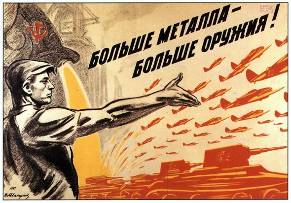 Искусство плаката вРоссии 1945–1953гг. Изображение № 15.