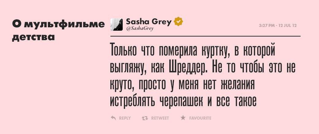 Саша Грей, девушка  многих талантов. Изображение № 14.