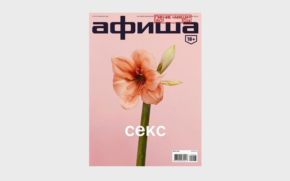 Главный редактор «Афиши» советует лучшие обложки года. Изображение № 19.