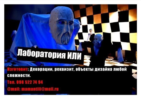 """Театр """"Лабораториум ИЛИ"""". Изображение № 22."""
