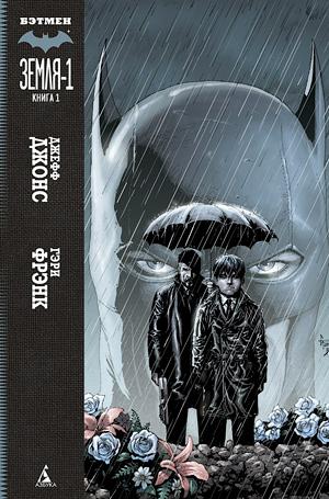 26 главных комиксов зимы на русском языке. Изображение № 32.