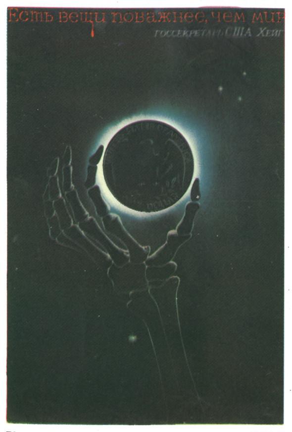 Искусство плаката вРоссии 1884–1991 (1985г, часть 3-я). Изображение № 10.