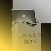Дизайнер «Яндекса» Настя Ларкина о том, как уйти  от иллюстраций  к продуктам. Изображение № 3.