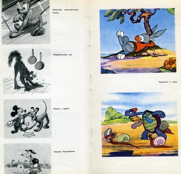 Какэто было красиво илиСказки Уолта Диснея. Изображение № 15.