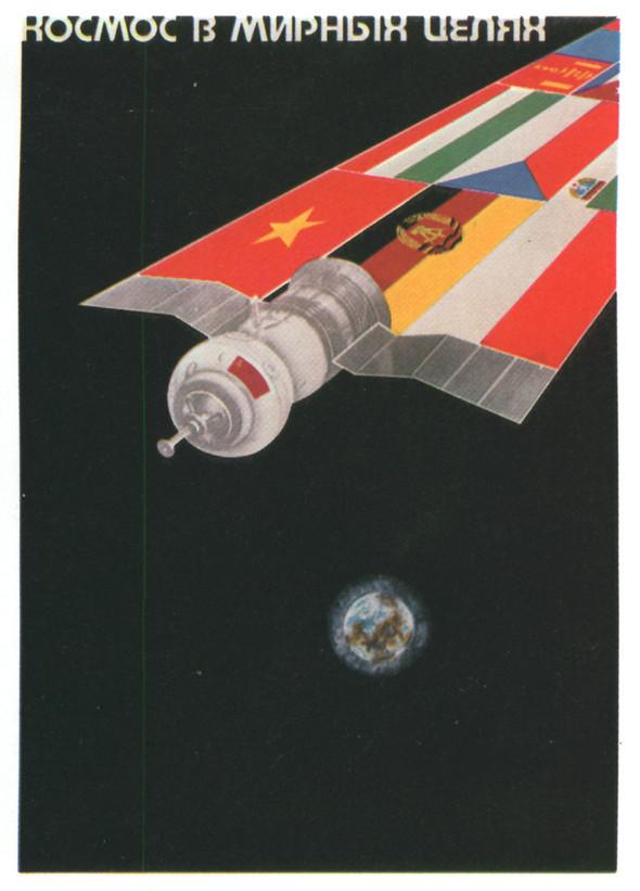 Искусство плаката вРоссии 1884–1991 (1985г, часть 3-я). Изображение № 43.
