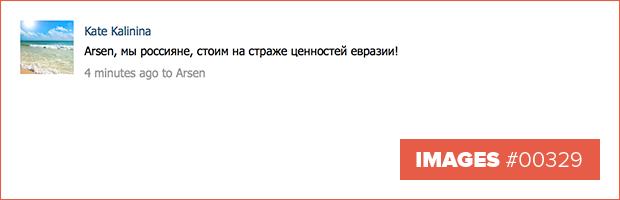 Тролль на один день: Как я учился любить Путина в интернете. Изображение № 10.