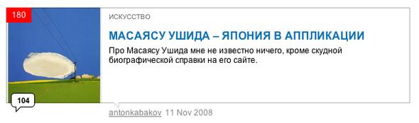 ТОПсамого-самого наLookatme за2008 год. Изображение № 46.
