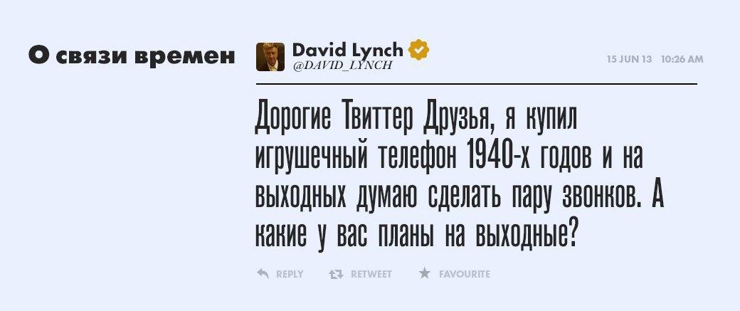 Дэвид Линч, режиссер  и святая душа. Изображение № 2.