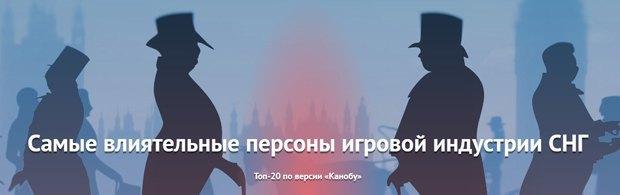 «Канобу» назвал топ-20 людей игровой индустрии СНГ. Изображение № 1.