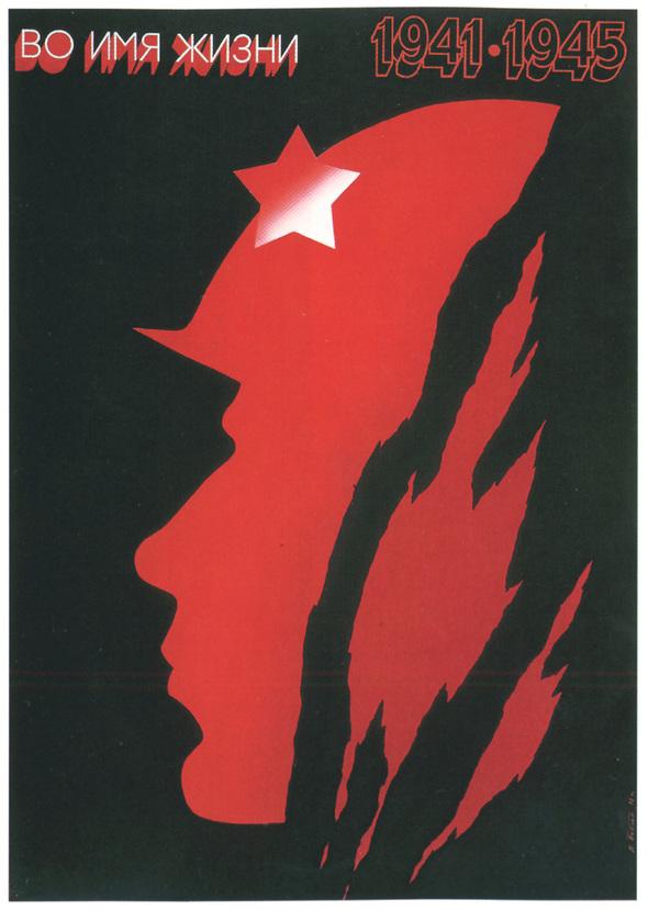 Искусство плаката вРоссии 1884–1991. Изображение № 5.