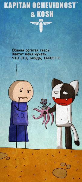 KOSH и его друзья. Изображение № 24.
