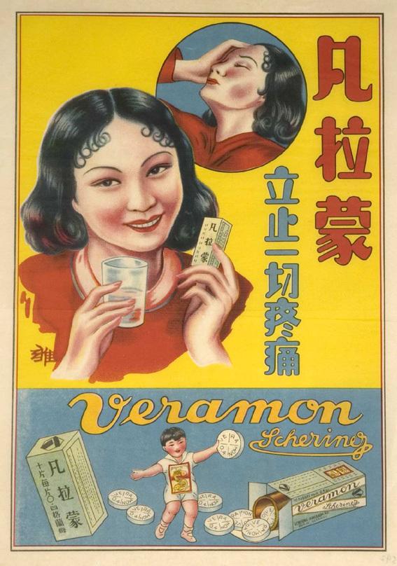 Будьте здоровы. Китайские плакаты натему здоровья. Изображение № 2.