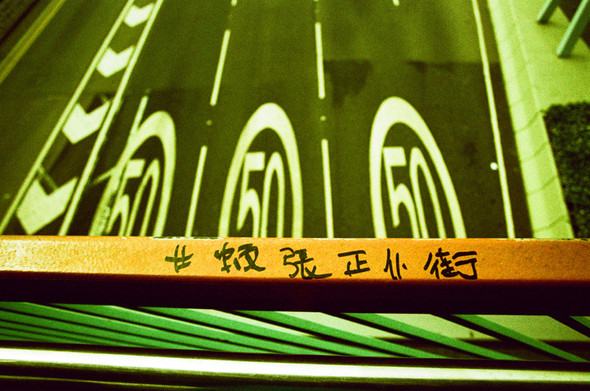 Изображение 75. HONG KONG.. Изображение № 74.