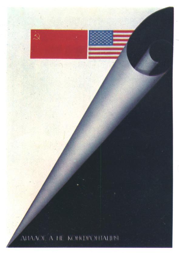 Искусство плаката вРоссии 1884–1991 (1985г, часть 3-я). Изображение № 44.