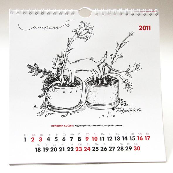 Веселые календари на 2011. Изображение № 11.