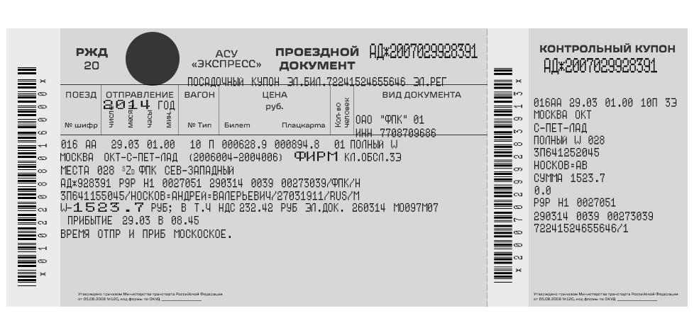 Исправляем некрасивый и нечитаемый билет РЖД. Изображение № 5.