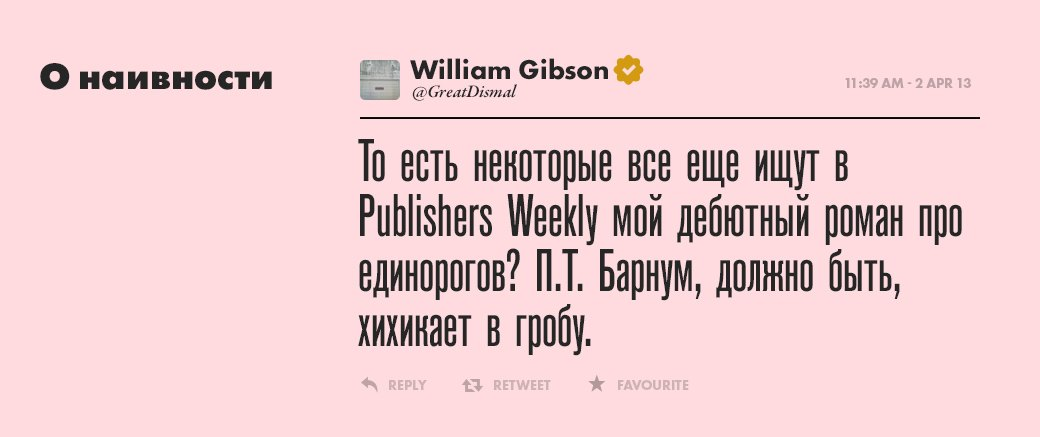 Уильям Гибсон,  писатель и отец киберпанка. Изображение №9.