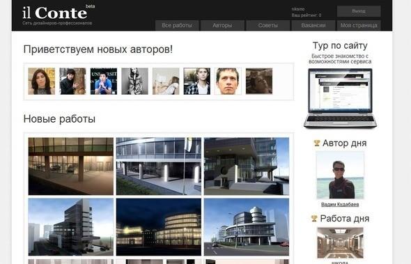 Изображение 1. Социальная сеть для дизайнеров.. Изображение № 1.